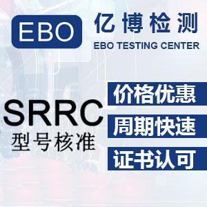 srrc认证资讯公司