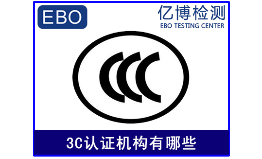 3C认证机构有哪些