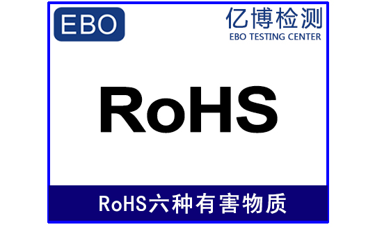 RoHS六种有害物质图片