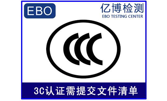 3C认证需提交的文件清单有哪些