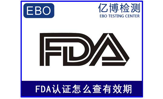 FDA有效期