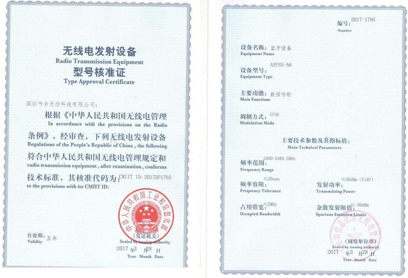SRRC型号核准证
