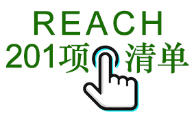 REACH 201项物质清单