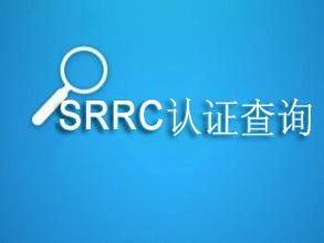 srrc认证查询