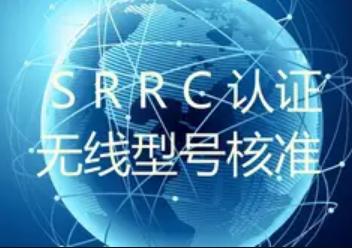 srrc认证风险