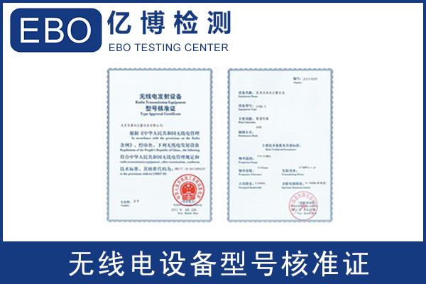 无线SRRC认证办理流程