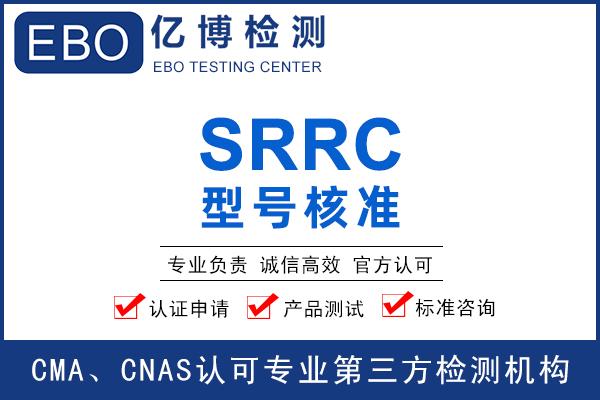 无线摄像头SRRC检测证书办理标准