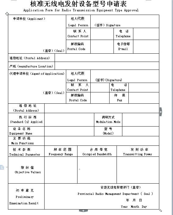 型号核准申请表委托书及填写说明