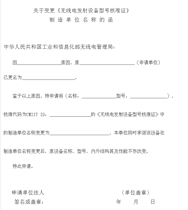 申请变更《无线电发射设备型号核准证》单位名称须提交的材料