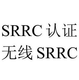 srrc认证,无线srrc