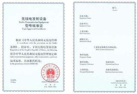 SRRC认证