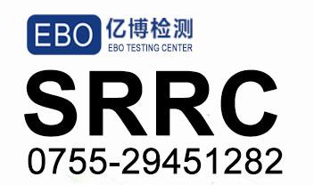 srrc认证代理公司