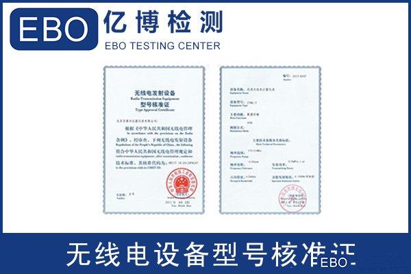 无线电型号核准证书作用