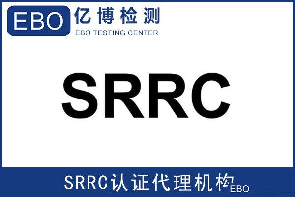 srrc认证多少时间费用