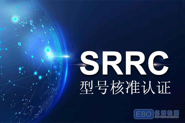 智能手机SRRC认证