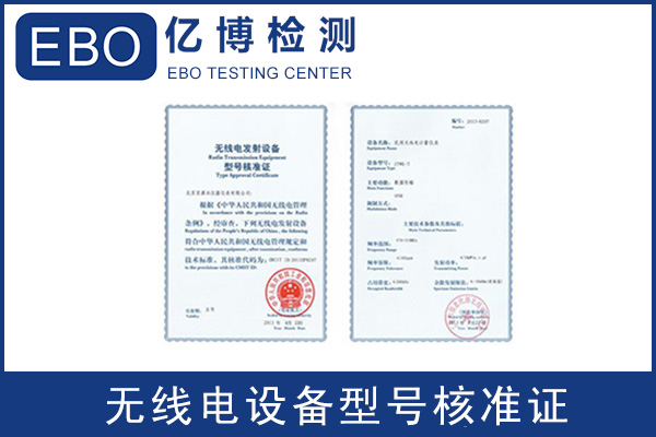 中国无委SRRC认证