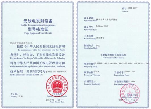 无线电型号核准SRRC认证申请办理费用插图